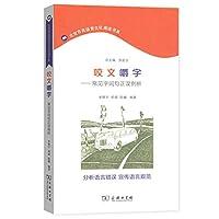 北京市民语言文化阅读书系·咬文嚼字:常见字词句正误例析