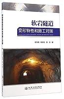 软岩隧道变形特性和施工对策
