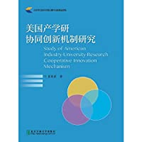 Study of American Industry-University-Research Cooperative Innovation Mechanism(Chinese Edition)