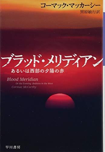 ブラッド・メリディアン あるいは西部の夕陽の赤 (ハヤカワepi文庫)
