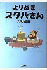 よりぬきスタパさん (TECH BOOKS) 単行本