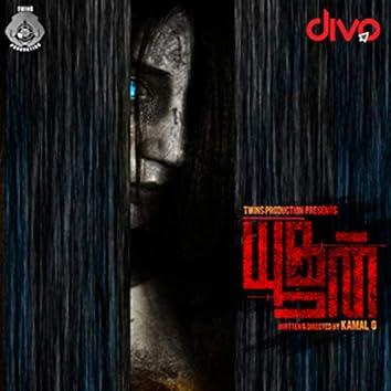 Yoogan (Original Motion Picture Soundtrack)