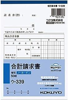 (まとめ買い)コクヨ NC複写簿 合計請求書 B6縦 50組 ウ-339 軽減税率制度対応 【×5】