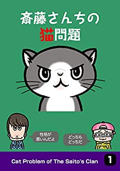 [ケニー コウンヘッド, ワカバヤシ チカ]の斎藤さんちの猫問題
