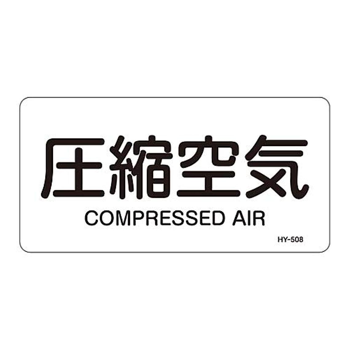 愛撫本当に冊子JIS配管識別明示ステッカー<ヨコタイプ> 「圧縮空気」 HY-508S/61-3404-87