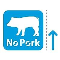 No Pork 豚肉 不使用 案内 (矢印付き) シール ステッカー カッティングステッカー 光沢タイプ・防水 耐水・屋外耐候3~4年 (青, 200mm)