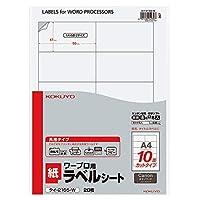 コクヨ ワープロラベル用紙 キャノン A4 10面 20枚 タイ-2165N-W Japan