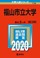 福山市立大学 (2020年版大学入試シリーズ)