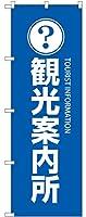 のぼり 観光案内所 GNB-2530 [並行輸入品]