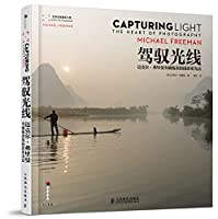 Light control: Michael Freeman break through the bottleneck of photographic light law(Chinese Edition)
