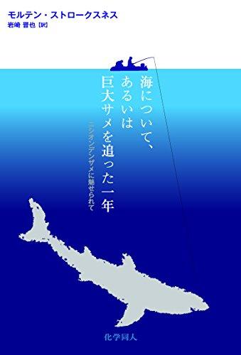 海について、あるいは巨大サメを追った一年:ニシオンデンザメに魅せられて