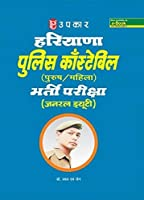 Hariyana Police Constable Bharti Pariksha (General Duty)