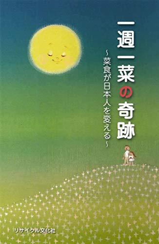 isshuuissai no kiseki saishoku ga nihonjinwokaeru (Japanese Edition)