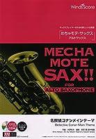 WMS-20-3 ソロ楽譜 めちゃモテサックス~アルトサックス~ 名探偵コナンメインテーマ (サックスプレイヤーのための新しいソロ楽譜)