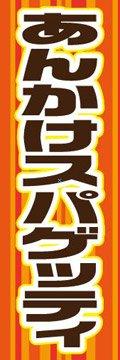 のぼり旗スタジオ のぼり旗 あんかけスパゲッティ001 大サイズ H2700mm×W900mm