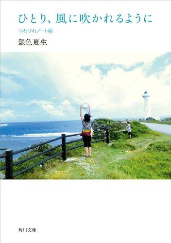 ひとり、風に吹かれるように つれづれノート(25) (角川文庫)