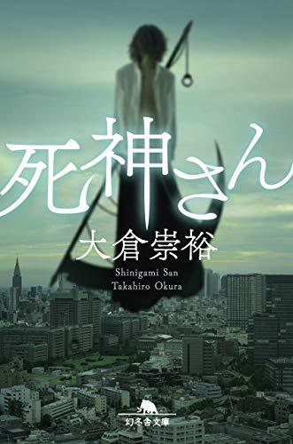 死神さん (幻冬舎文庫)