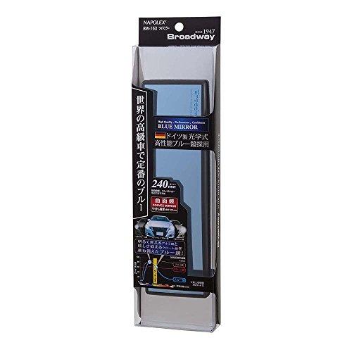 『ナポレックス 車用 ルームミラー Broadway ワイドミラー ブルー鏡 幅240㎜ 曲面鏡 高性能光学式防眩ミラー UVカット 汎用 BW-153』のトップ画像
