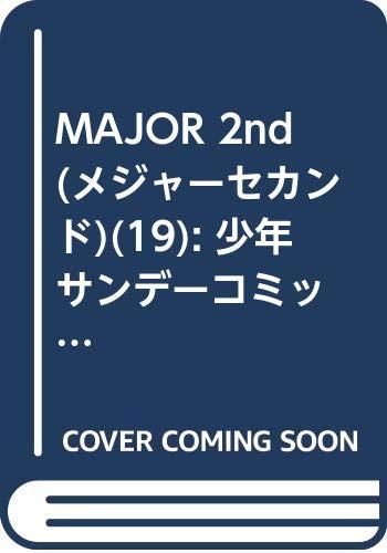 MAJOR 2nd(メジャーセカンド)(19): 少年サンデーコミックス - 満田拓也