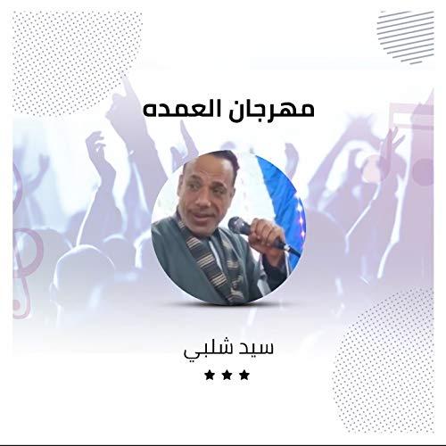 Mahragan Al Omda