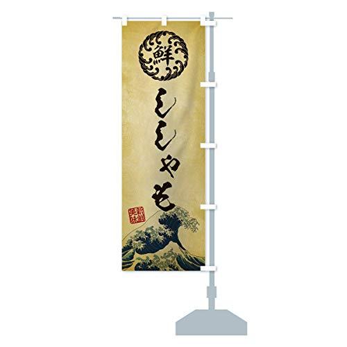 ししゃも/海鮮・魚介・鮮魚・浮世絵風・レトロ風 のぼり旗 サイズ選べます(ジャンボ90x270cm 右チチ)