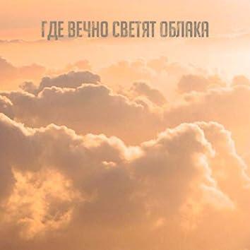 Где вечно светят облака