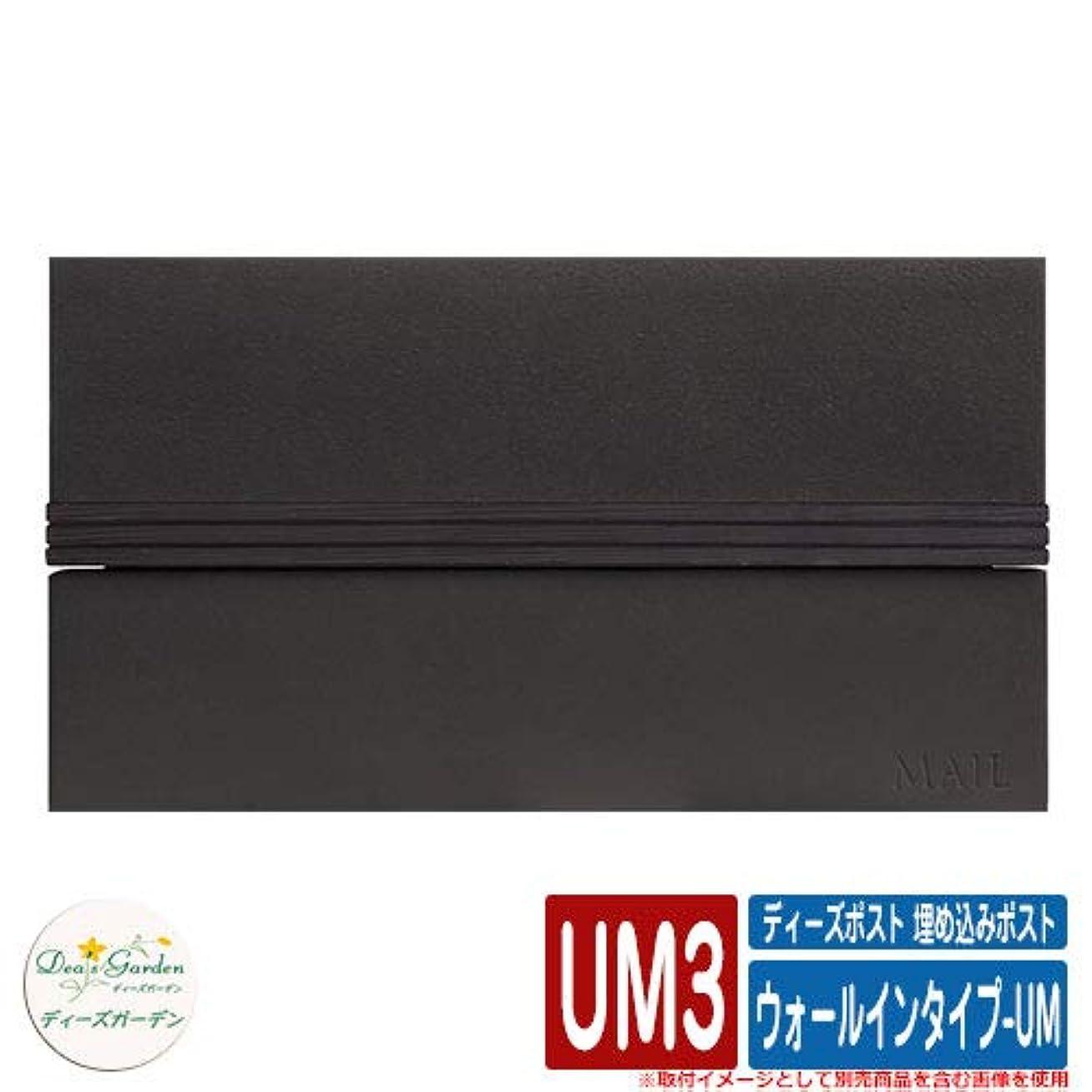 めるどこバーガーディーズポスト ウォールインタイプ-UM 埋め込みポスト UM3 カラー:22ダークG