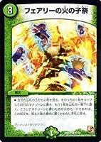 デュエルマスターズ[デュエマ] フェアリーの火の子祭 [最強戦略パーフェクト12] 収録