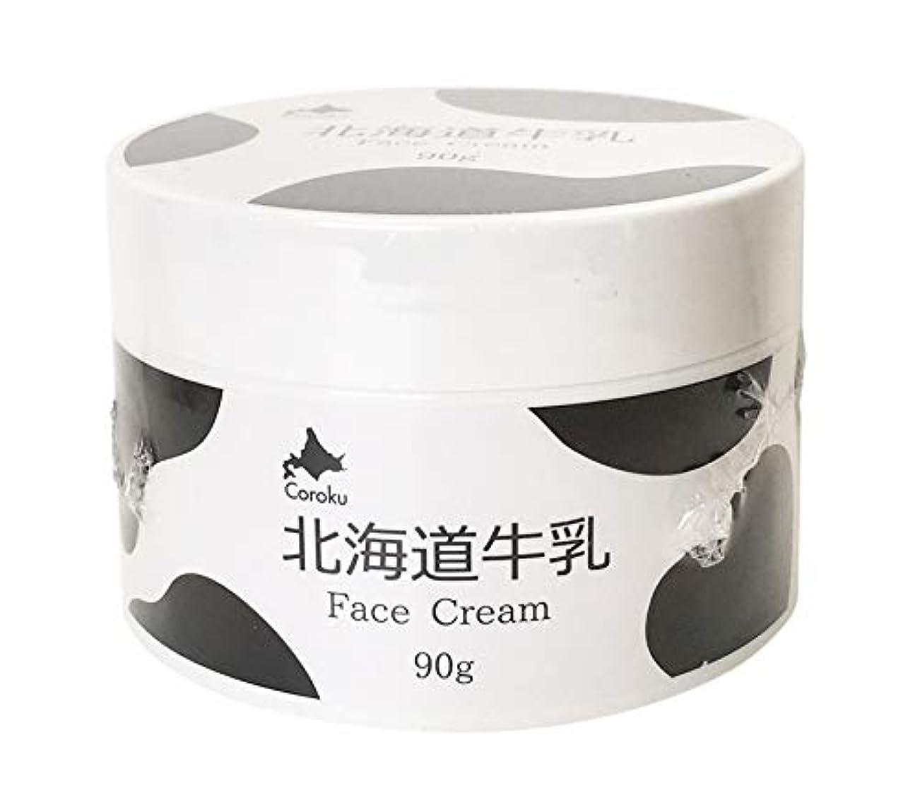 プラスボイド捧げる北海道牛乳 フェイスクリーム FACE CREAM 90g