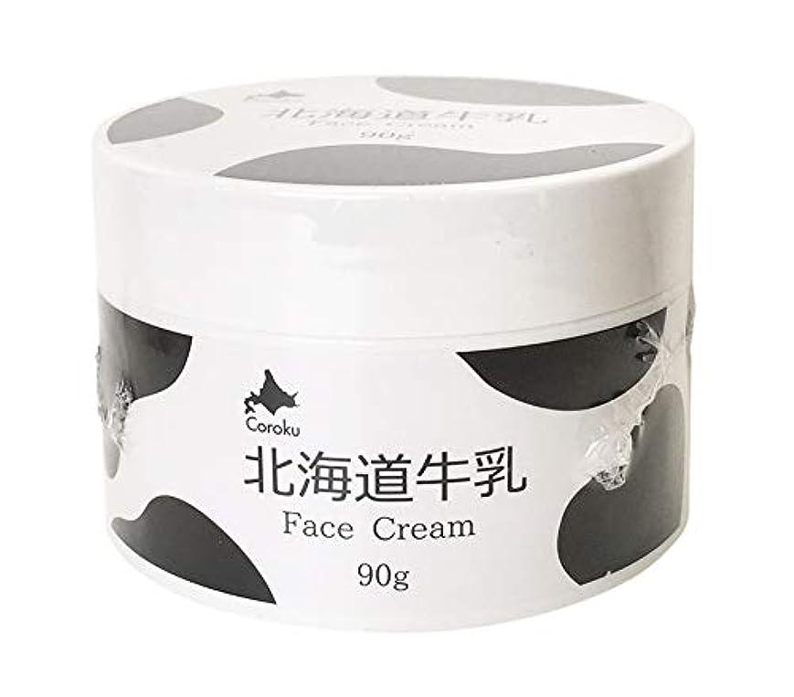 引き算暴徒フレア北海道牛乳 フェイスクリーム FACE CREAM