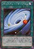 YU-GI-OH! / 9th Period / 12 Bullets / Maximum Crisis / MACR-JP010 Predator Plant Darling E Cobra