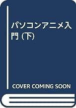 パソコンアニメ入門 (下)