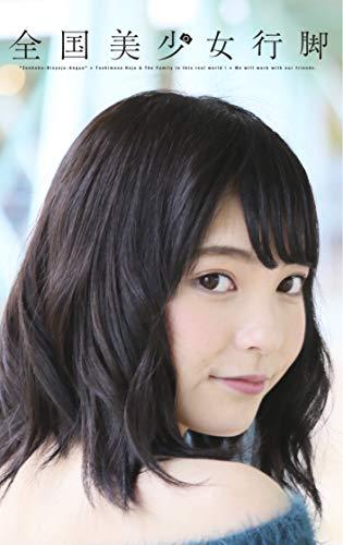 全国美少女行脚20 大阪の少女: snsで見つからない、オフラインの少女達。 (ブロッサムレポート)