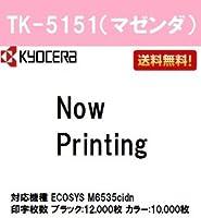 京セラ トナーカートリッジTK-5151 マゼンダ 純正品