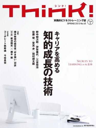 Think! 2013 Spring No.45 [雑誌]
