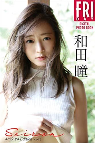 和田瞳「Seiren スペシャルEdition vol.2」 FRIDAYデジタル写真集