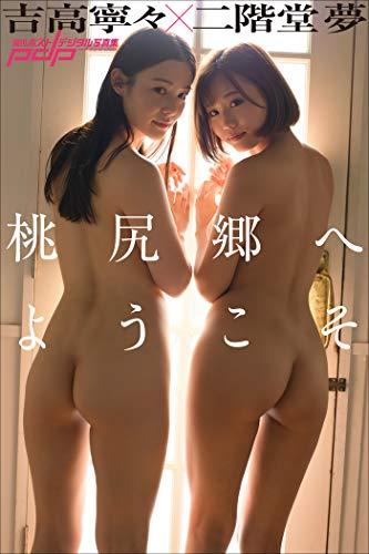吉高寧々×二階堂夢 桃尻郷へようこそ 週刊ポストデジタル写真集