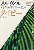 タイピー―ポリネシヤ綺譚 (福武文庫―海外文学シリーズ)