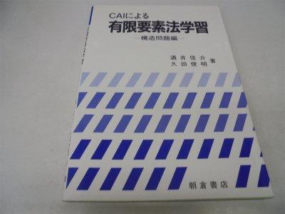 CAIによる有限要素法学習〈構造問題編〉の詳細を見る