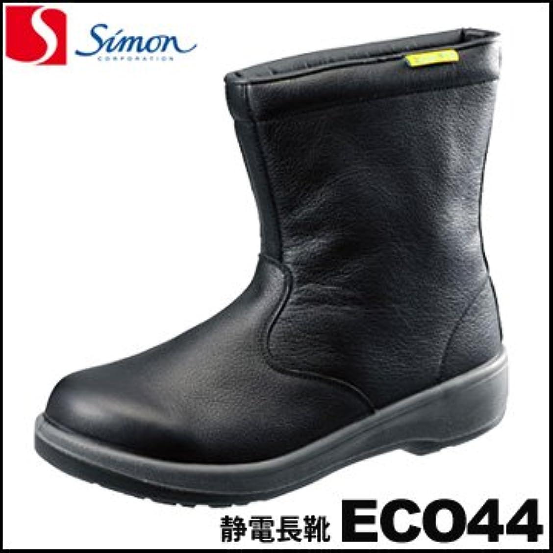 聖歌がっかりしたがっかりしたシモン 静電靴?作業靴 ECO44 黒 1足 28cm