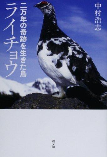 二万年の奇跡を生きた鳥 ライチョウ