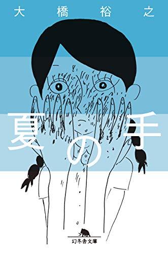 夏の手 (幻冬舎文庫)