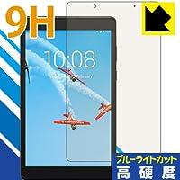 PDA工房 Lenovo Tab E8 9H高硬度[ブルーライトカット] 保護 フィルム 光沢 日本製