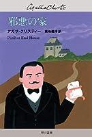 邪悪の家(ハヤカワ文庫―クリスティー文庫)