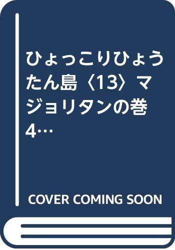 ひょっこりひょうたん島〈13〉マジョリタンの巻 4 (ちくま文庫)の詳細を見る