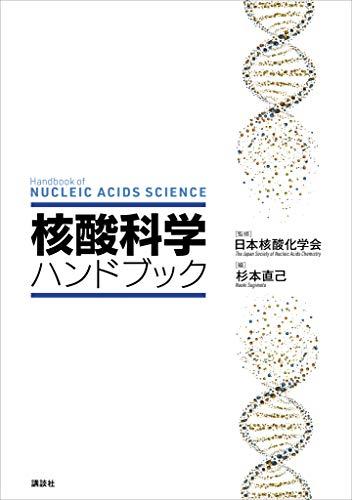 核酸科学ハンドブック (KS化学専門書)