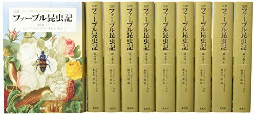 完訳 ファーブル昆虫記 第2期6~10巻 10冊セット