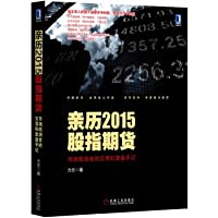 2015 witnessed the stock index futures: trading and market observer notes Replay(Chinese Edition)