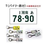 【レギュラー片面】ナンバープレートキーホルダー/35×20mm (T-バイク)