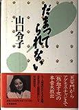 Damatterarenai (Japanese Edition)